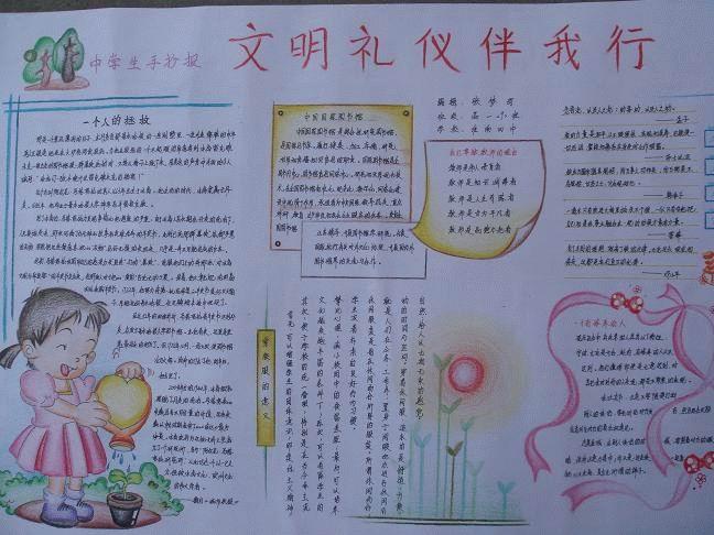 中学生文明礼仪手抄报 中学生文明礼仪规范 文明礼仪手抄报