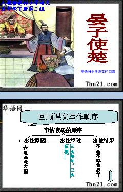 ppt晏子使楚课件