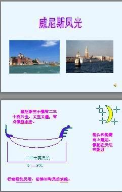 五年级下册同步作文_ppt威尼斯的小艇课件五则下载